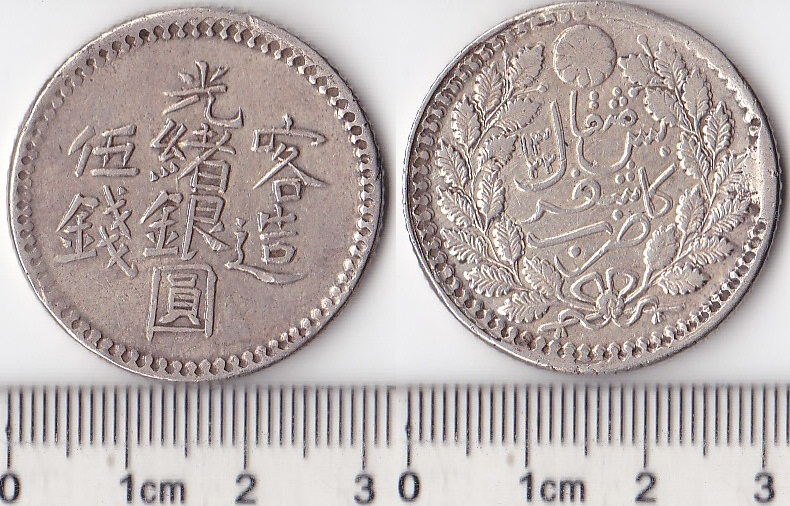P4010, Sinkiang Silver Coin, 5 Miscals, Kashgar Mint, 1904