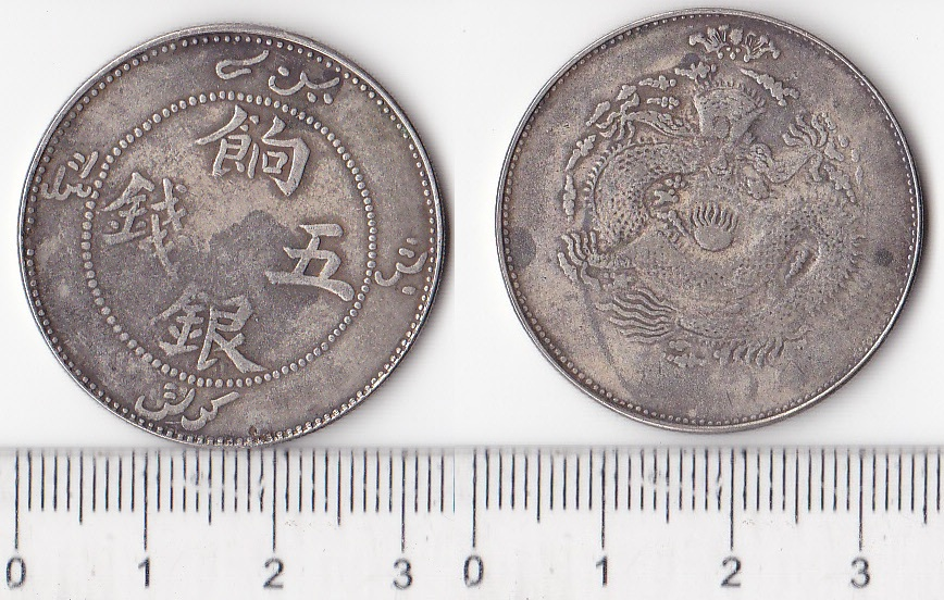 P4020, Sinkiang Military Silver Coin, 5 Miscals, 1910.