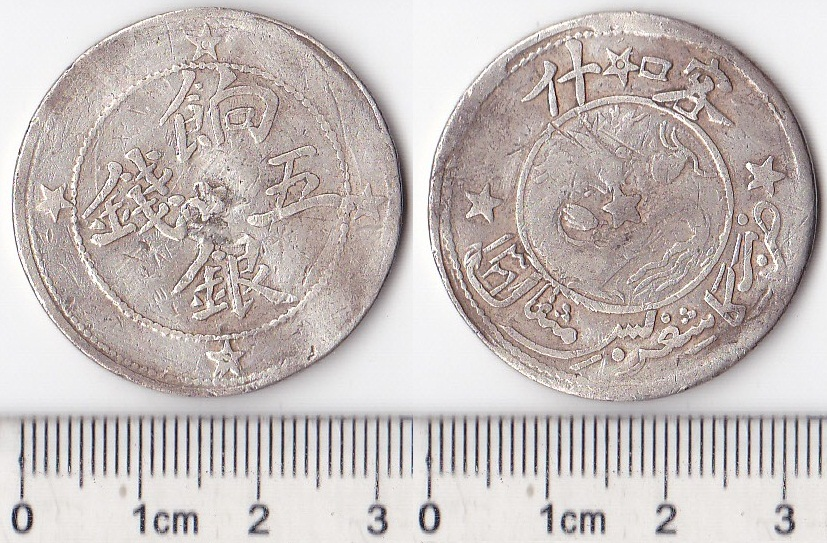 P4021, Sinkiang Military Silver Coin, 5 Miscals Kashgar Mint, 1911