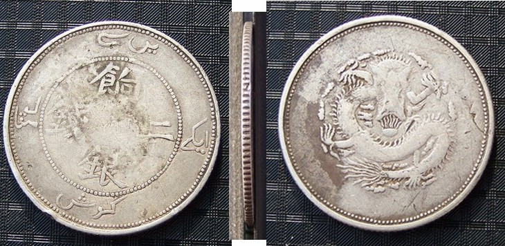P4023, Sinkiang Military Silver Coin, 2 Miscals, 1910