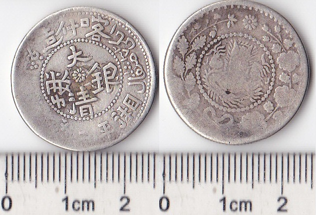 P4031, Sinkiang Silver Coin, 2 Miscals, Kashgar Mint, 1907