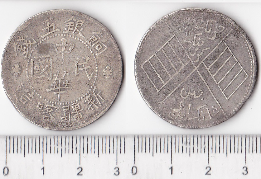 P4060, Sinkiang Military Silver Coin, 5 Miscals, Kashgar Mint 2 Flags, 1912-1916
