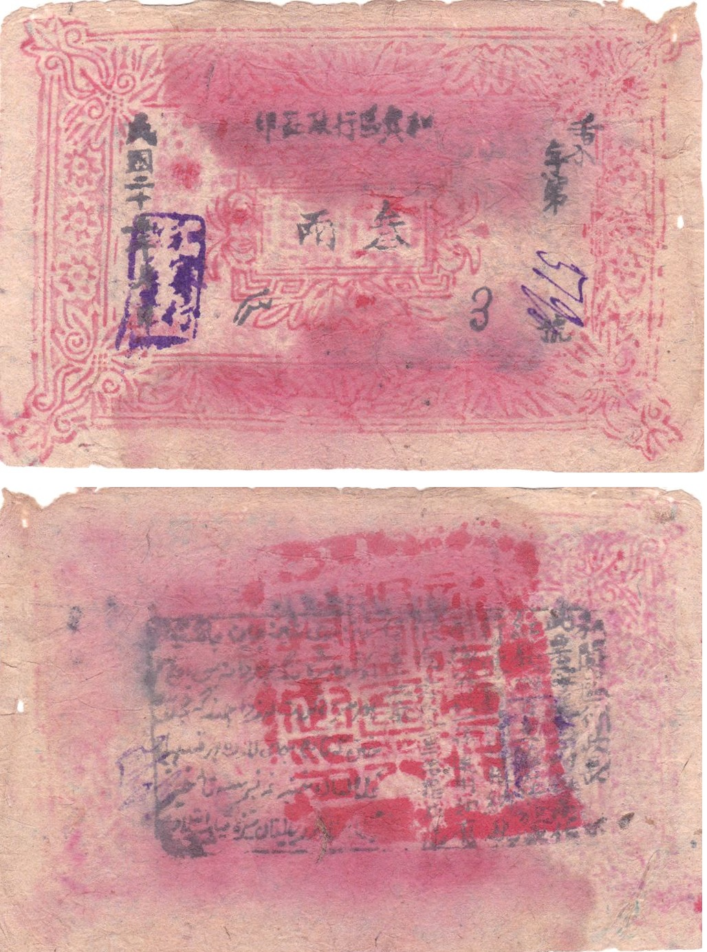 XJ0001, Xingjiang Hotan(Khotan) District, 3 Tael Banknote 1930's (Ma Hushan Notes)