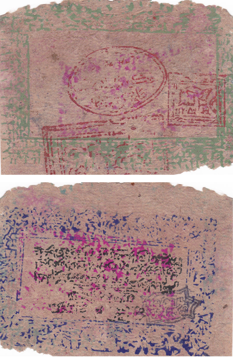 XJ0010, China Sinkiang Islamic Republic, 1 Tael Banknote Paper Money, 1930's Poor