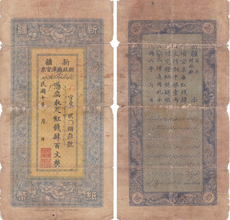 XJ0024, Sinkiang (Xinjiang) Treasury Note 400 Cash, S1825, 1921