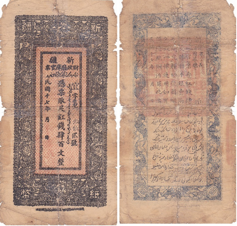 XJ0030, Sinkiang (Xinjiang) Treasury Note 400 Cash, 1928, S1840