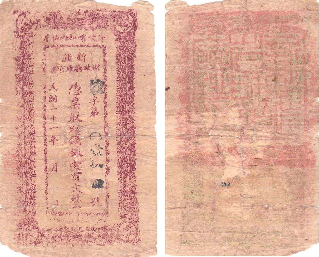 XJ0110, Sinkiang Treasury (Kashgar) Banknote 100 Cash, Small, 1932