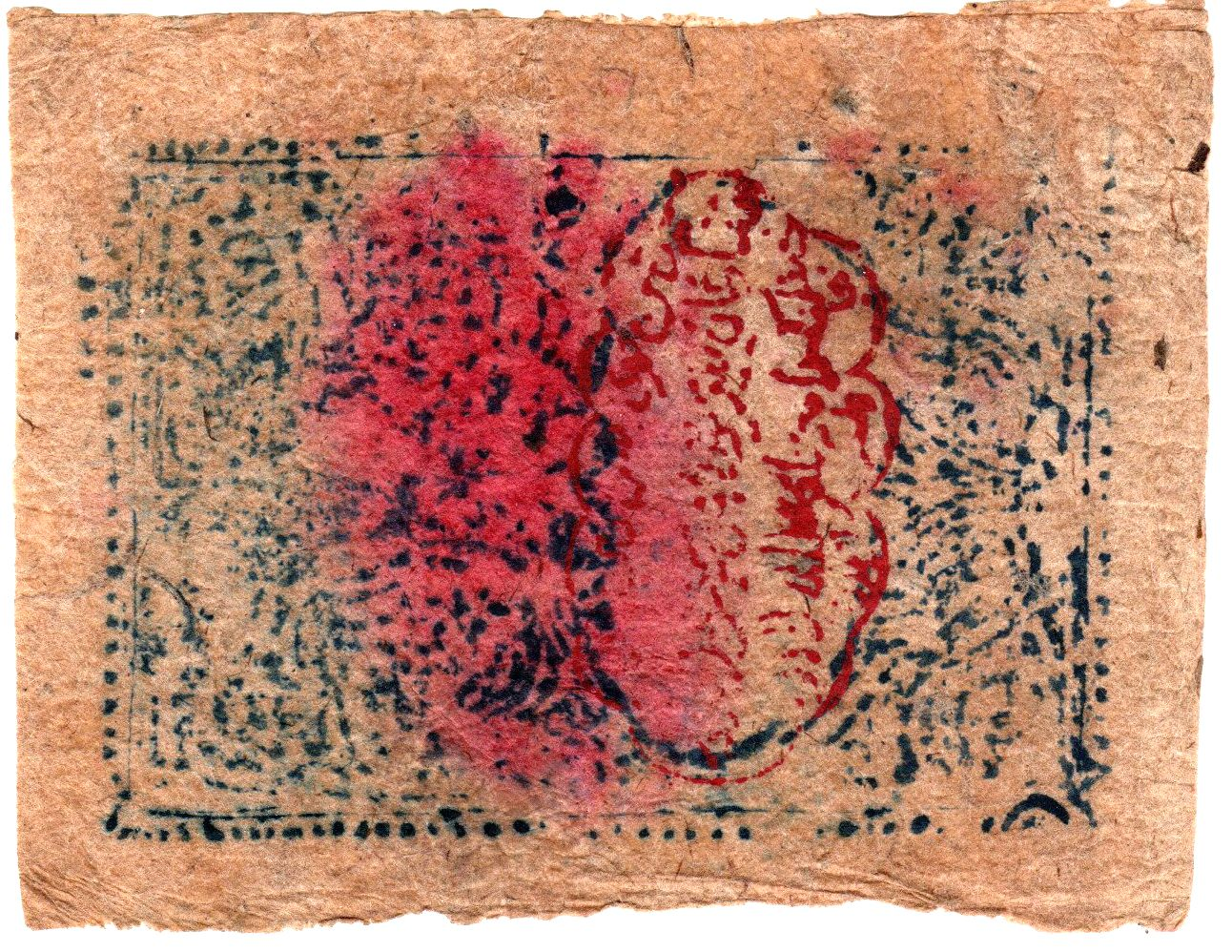 XJ0140, SinKiang Special Banknote, Printed on Cloth Fabric, 1930's