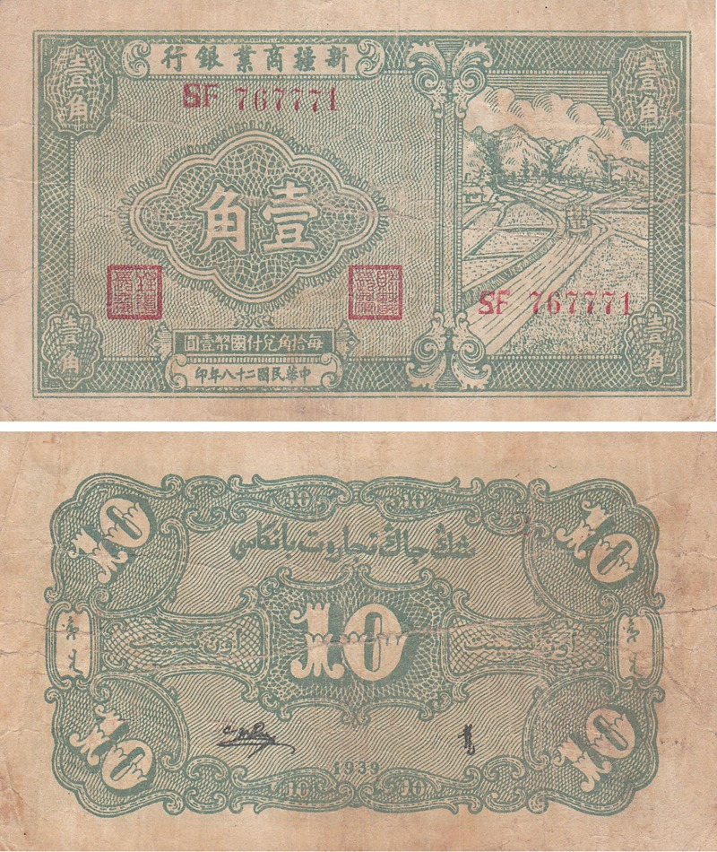 XJ0165, Sinkiang Commercial Bank, 10 Cents Banknote, 1939