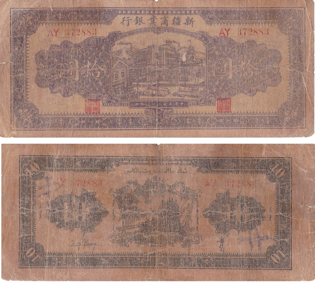 XJ0174, Sinkiang Commercial Bank 10 Dollars Banknote, S1763, 1943