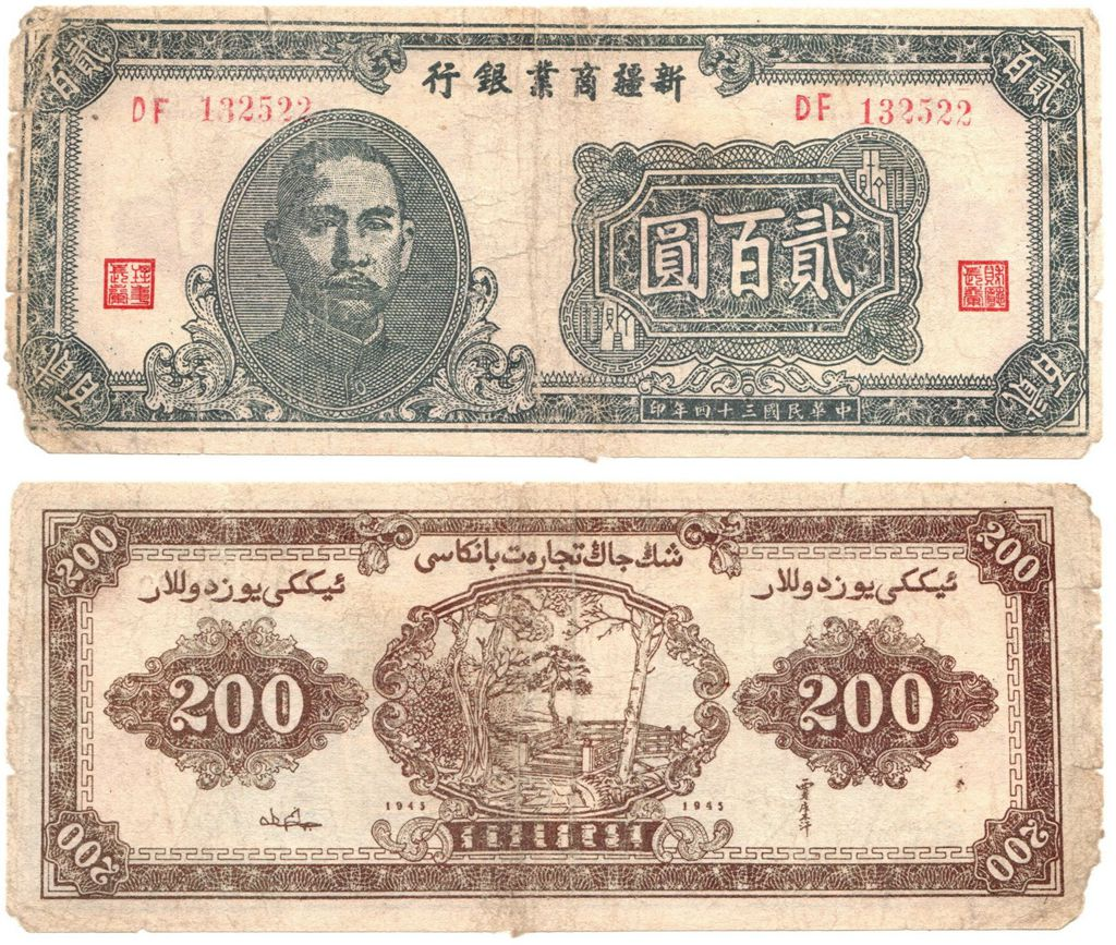 XJ0176, Sinkiang Commercial Bank 200 Dollars Banknote, China 1945, Signature I