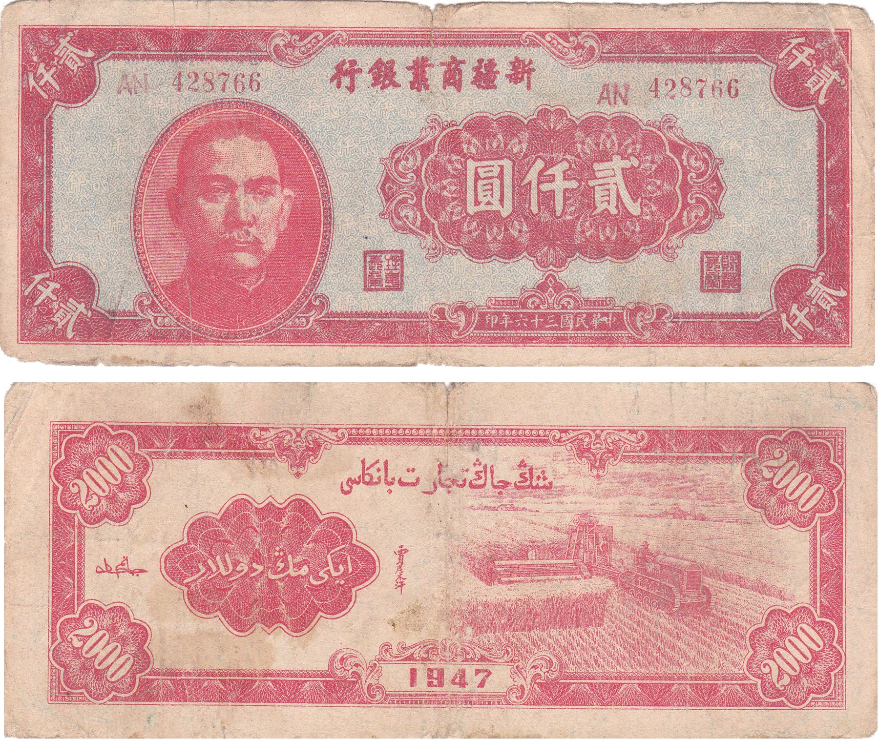 XJ0188, Sinkiang Commercial Bank 2000 Dollars Banknote, S1771, 1947