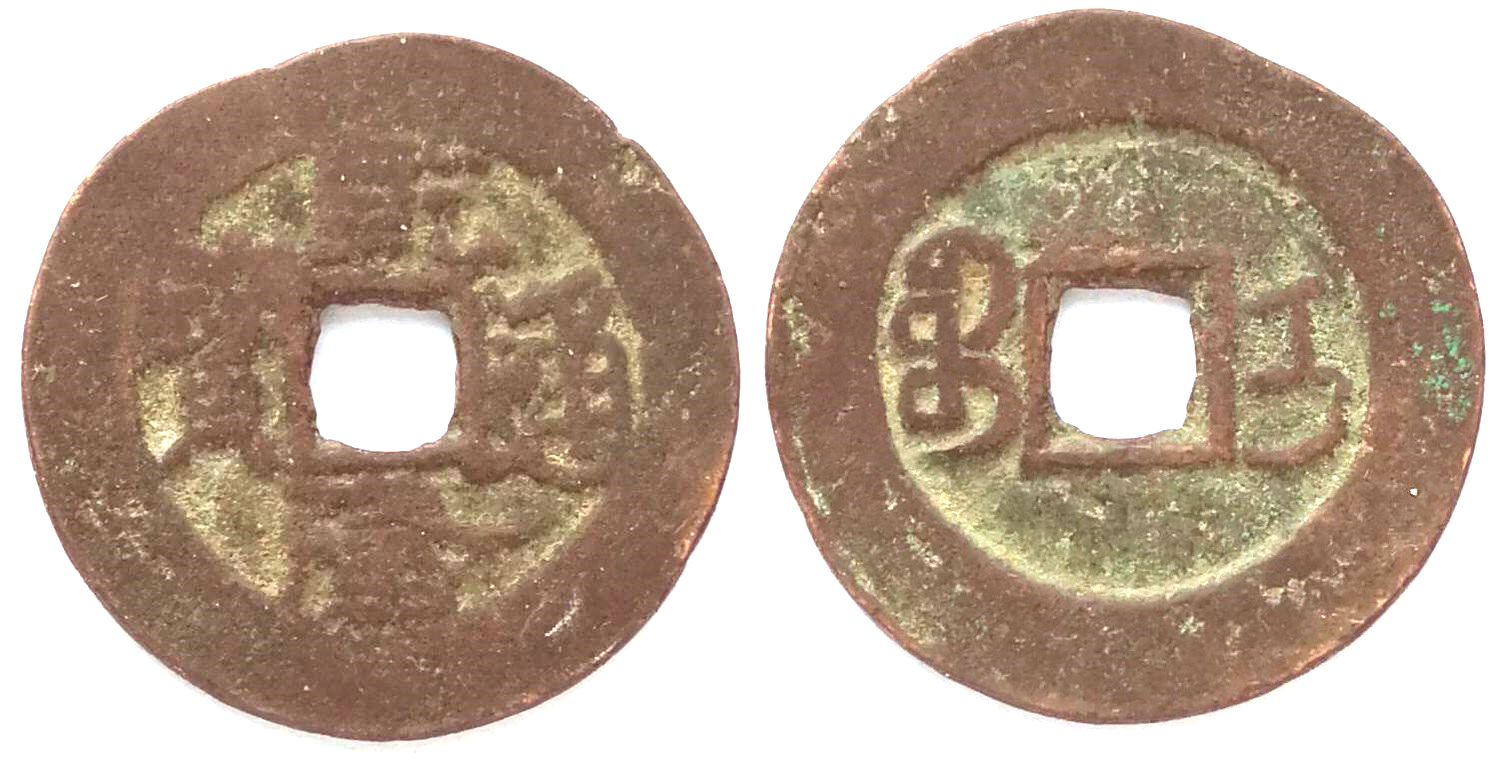 XJ2010, Sinkiang Red Coin, Qian-Long Tong-Bao, Ili Mint, China 1736-1795