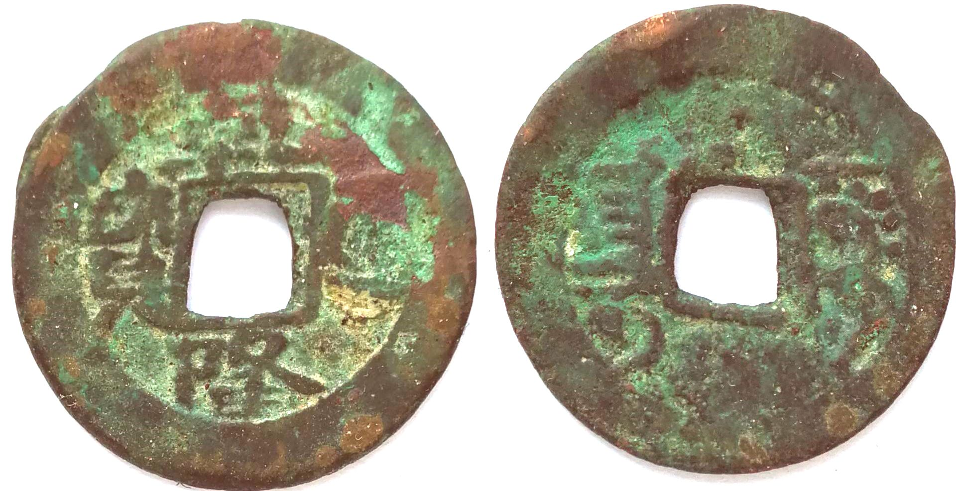 XJ2015, Sinkiang Red Coin, Qian-Long Tong-Bao, Aksu Mint, China 1761-1766