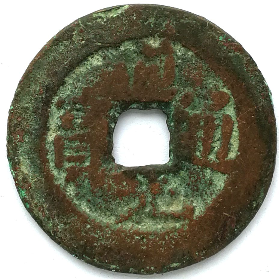 XJ2105, Sinkiang 10-Cash Coin, Dao-Guang Tong-Bao, Aksu Mint, China 1828