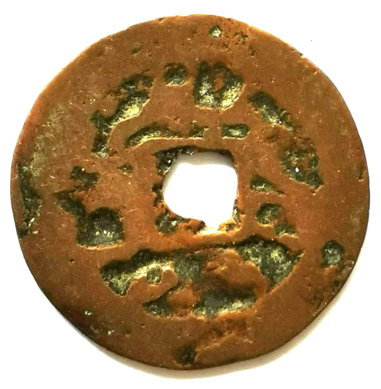 XJ3001, Sinkiang (Xinjiang) Coin of Ghazi Rashid (Rebels), 1864