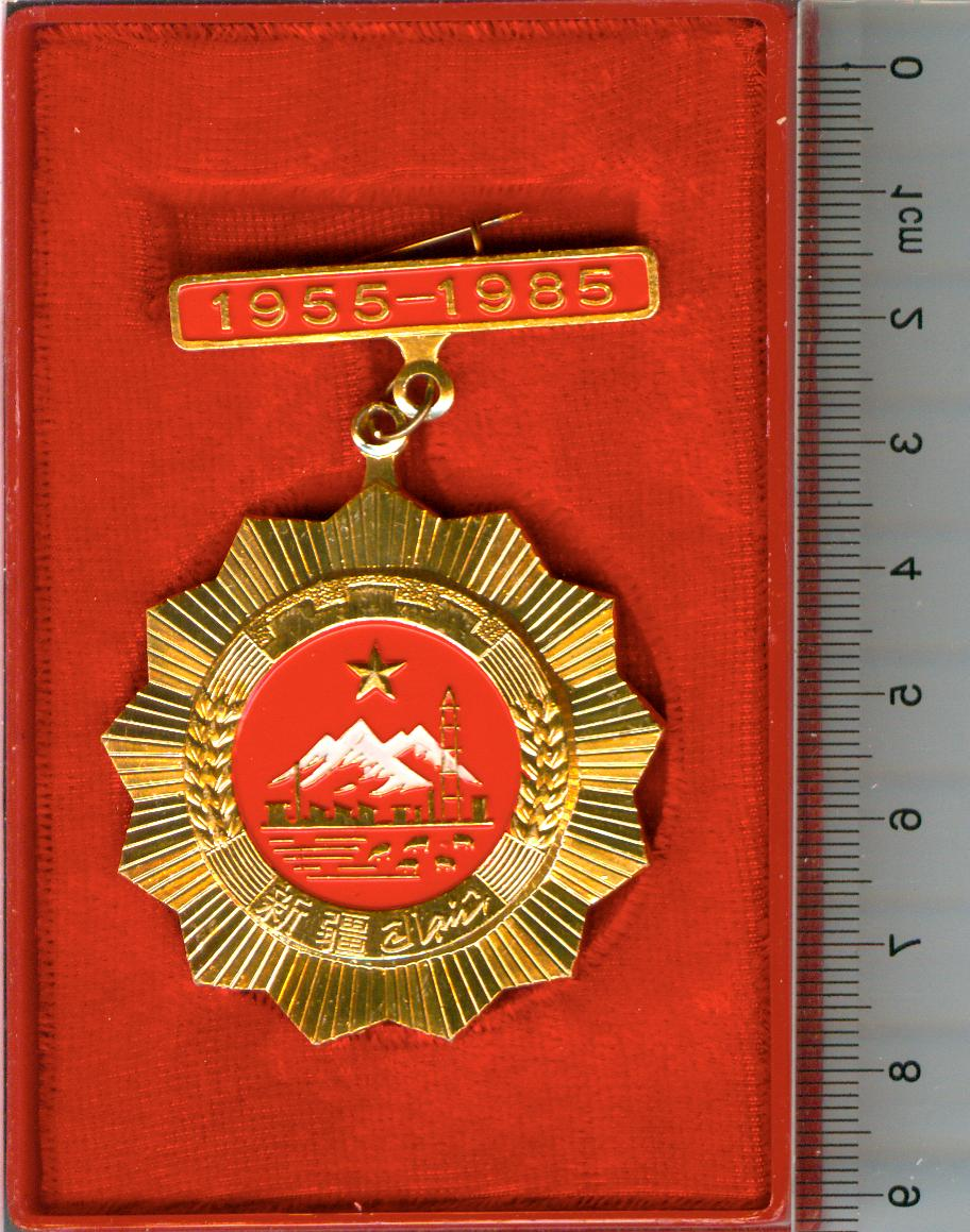XJ4001, China, 30th Anniversary Medal of Working in Xinjiang (Sinkiang)