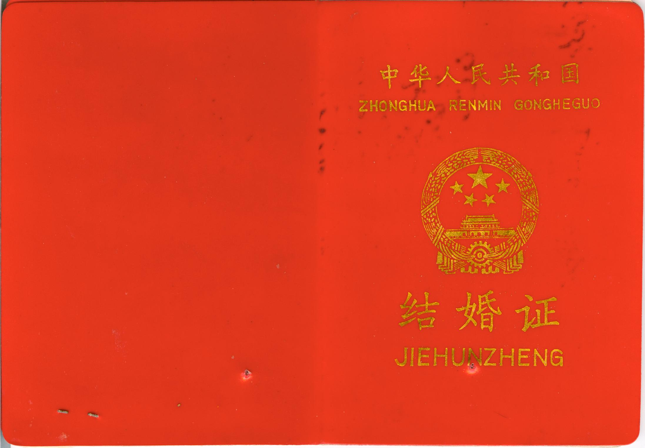 XJ4102, Xingjiang (SinKiang) Marriage Certificate, China 1990's