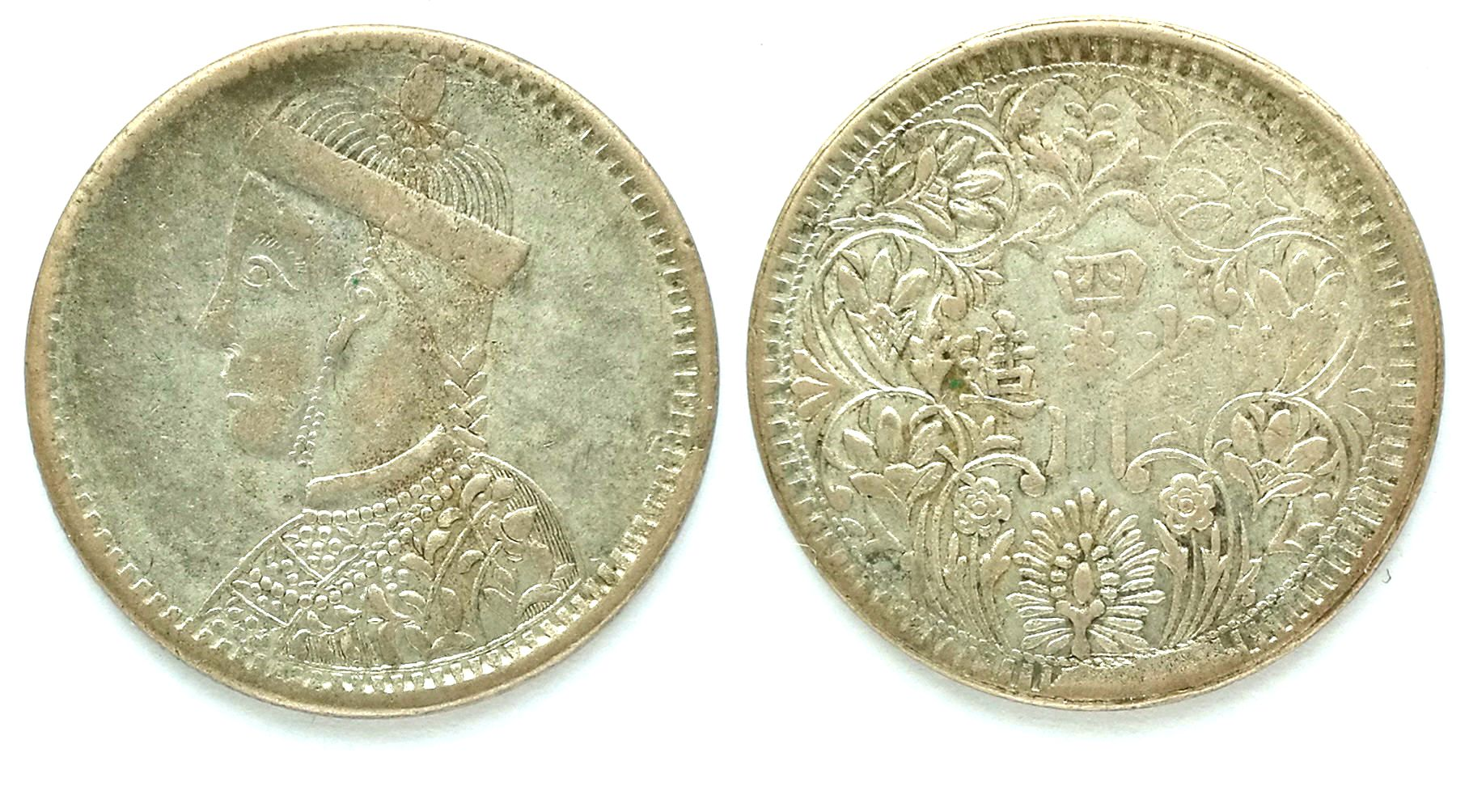 XZ097, Tibet Trade Silver Coin, One Rupee (Third Period), 1930's, 11.5 grams