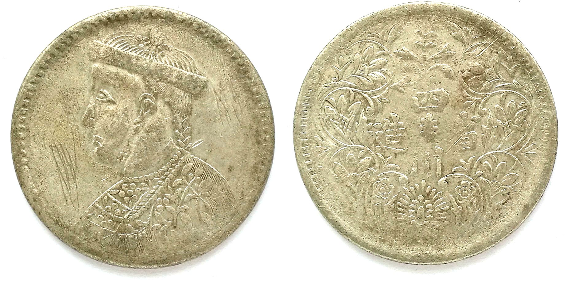 XZ098, Tibet Trade Silver Coin, One Rupee (Third Period), 1930's, 11.5 grams