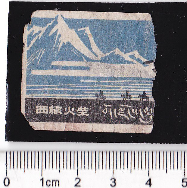 XZ750, Early Tibet Paper Matchbox Label, 1 Pcs 1960's