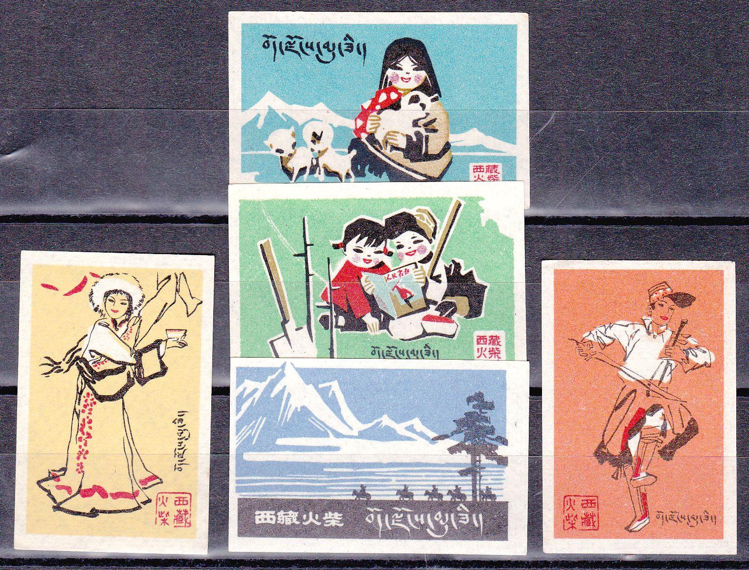 XZ751, Early Tibet Paper Matchbox Label, Set of 5 Pcs 1980's