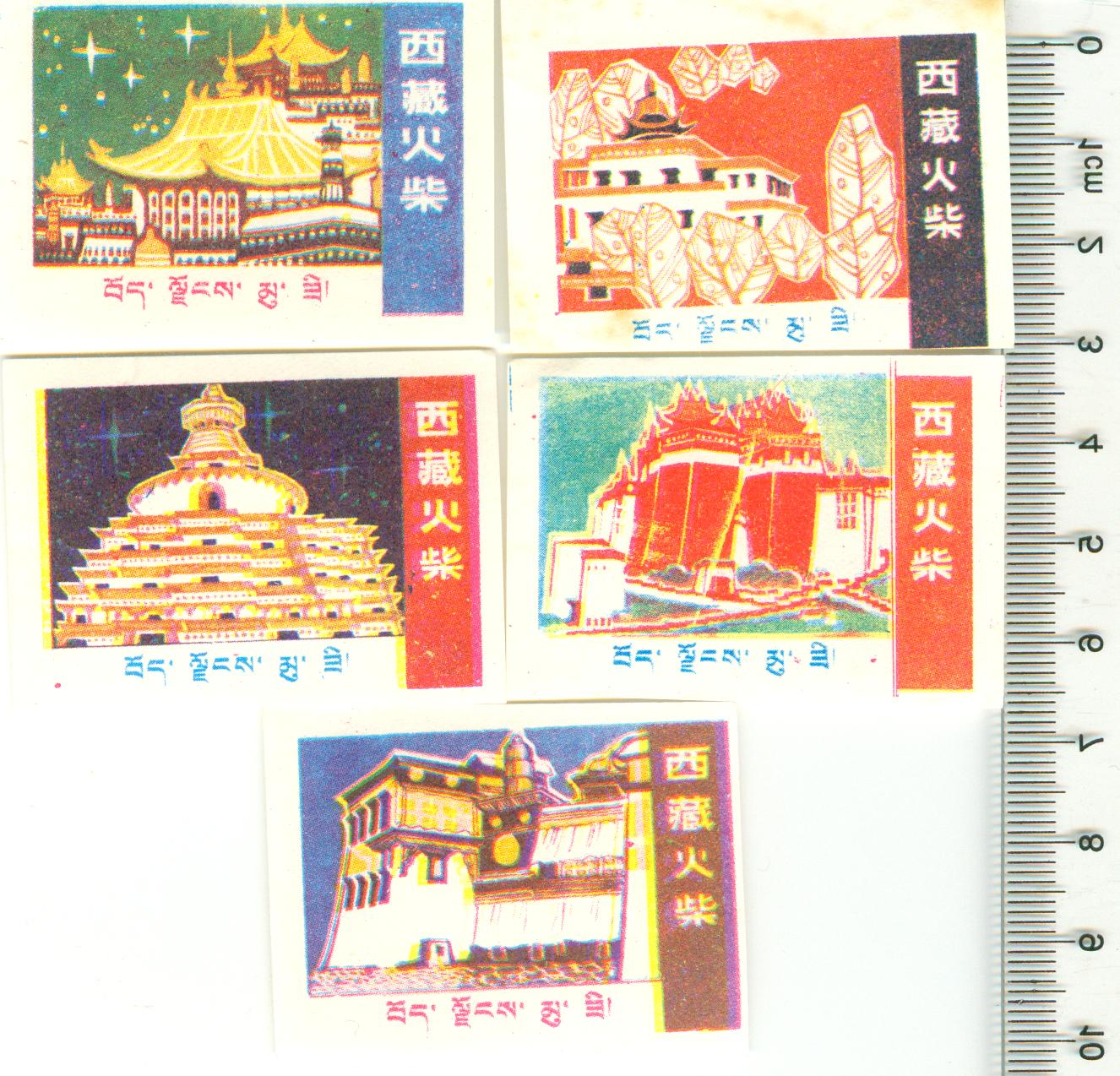 XZ761, Tibet Paper Matchbox Labels, 5 Pcs 1990's