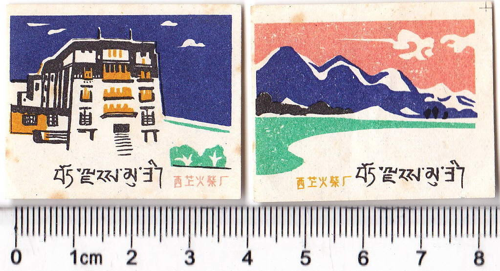 XZ763, Tibet Paper Matchbox Labels, 2 Pcs 1990's