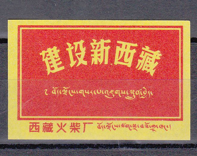 "XZ764, Tibet Paper Matchbox Label 1 Pcs, ""Build New Tibet"" 2000"