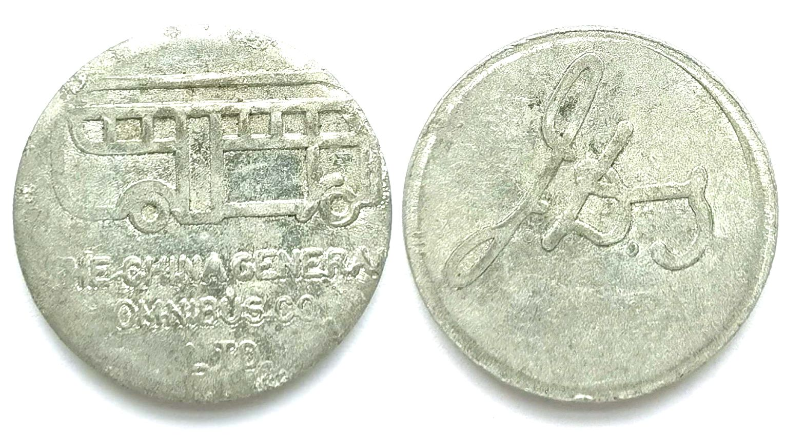 BT011, Shanghai Bus Token, 1939 Issue 1 Cent