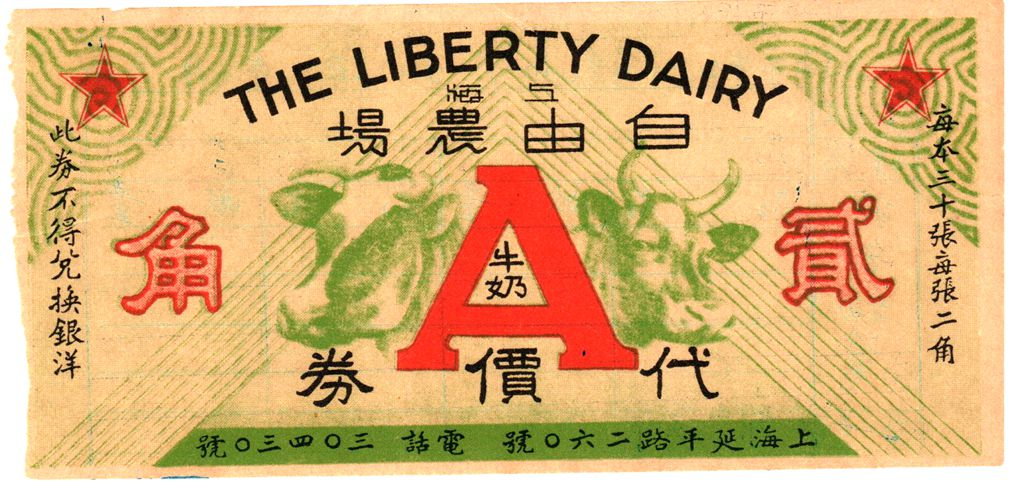 BT031, Shanghai Liberty Dairy Coupon, 20 Cents, 1930