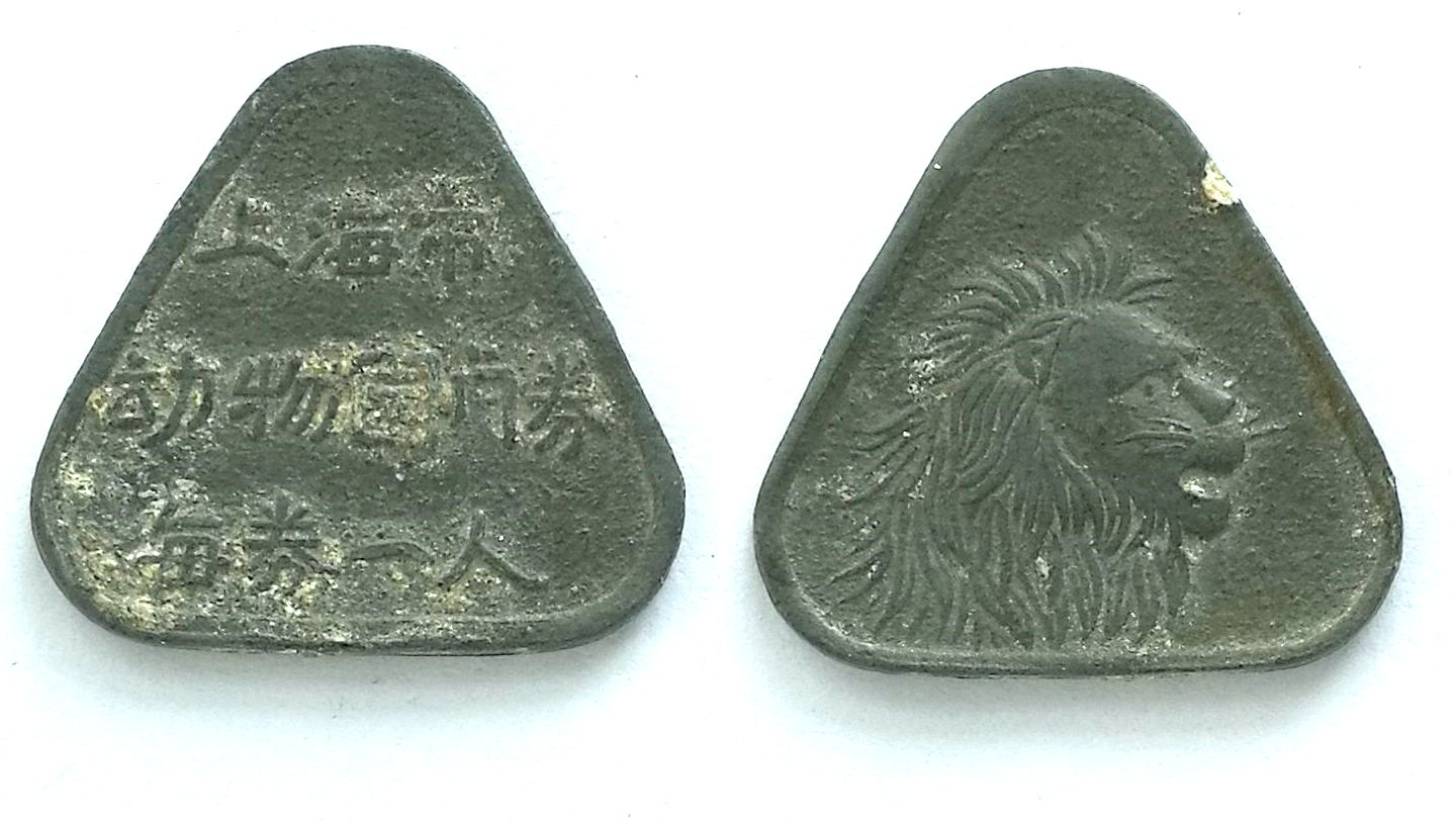 "BT035, Shanghai Zoo Token, with ""Lion"""