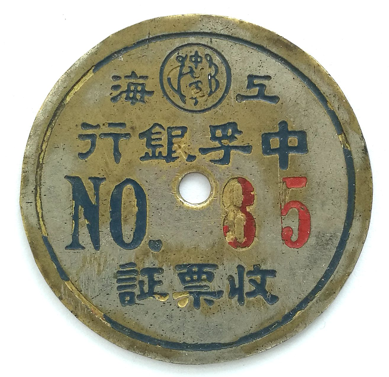 "BT039, Shanghai ""Chung Foo Union Bank"" Token, China 1930's"