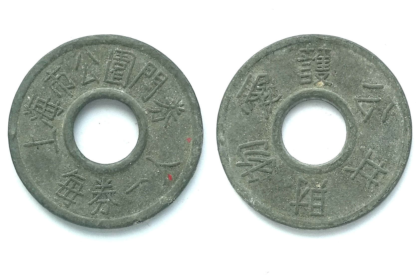 BT080, Shanghai Park Token, Pb-Sn Alloy, with Hole