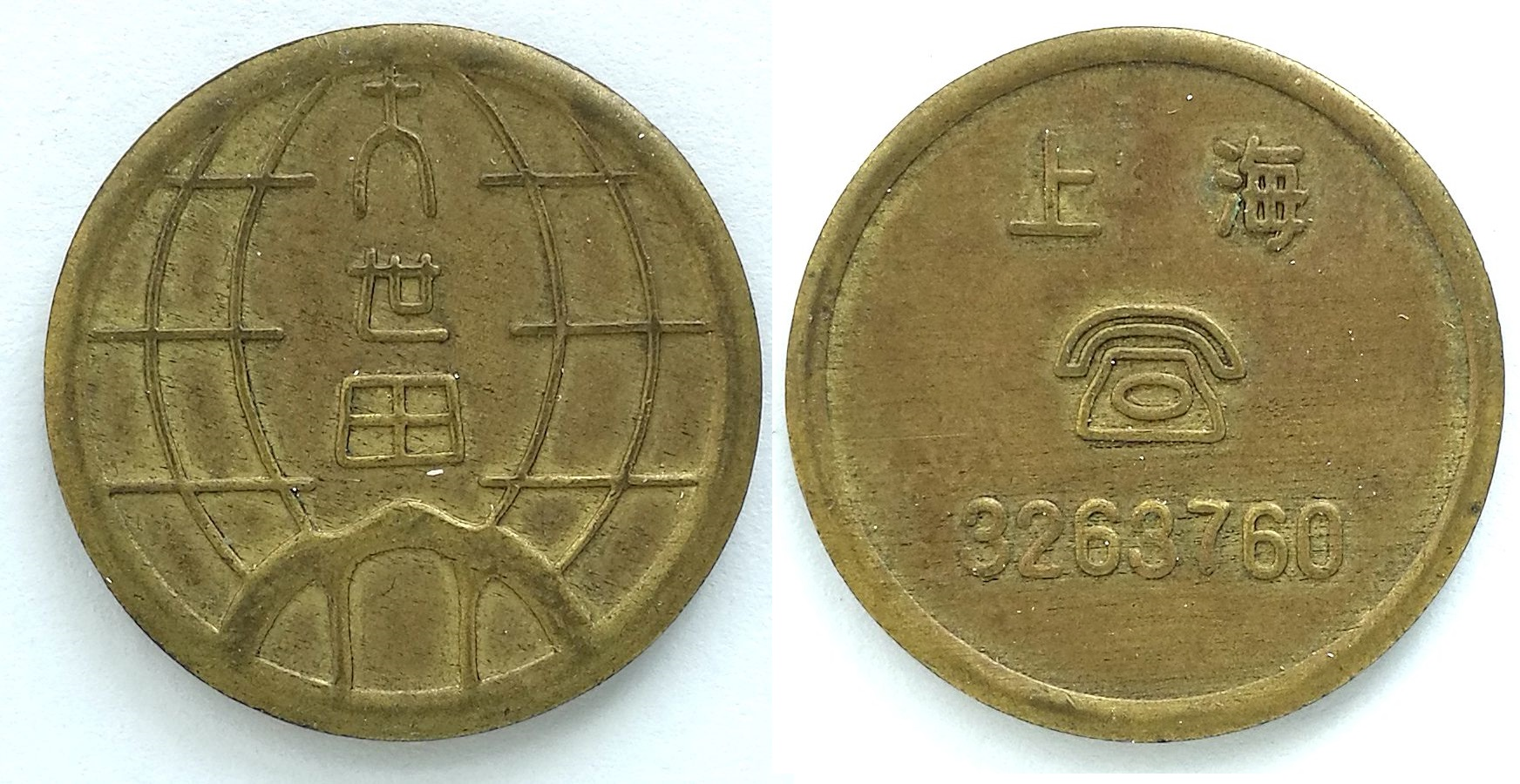 "BT081, ""Shanghai Big World"" Amusement Token, China 1980's"