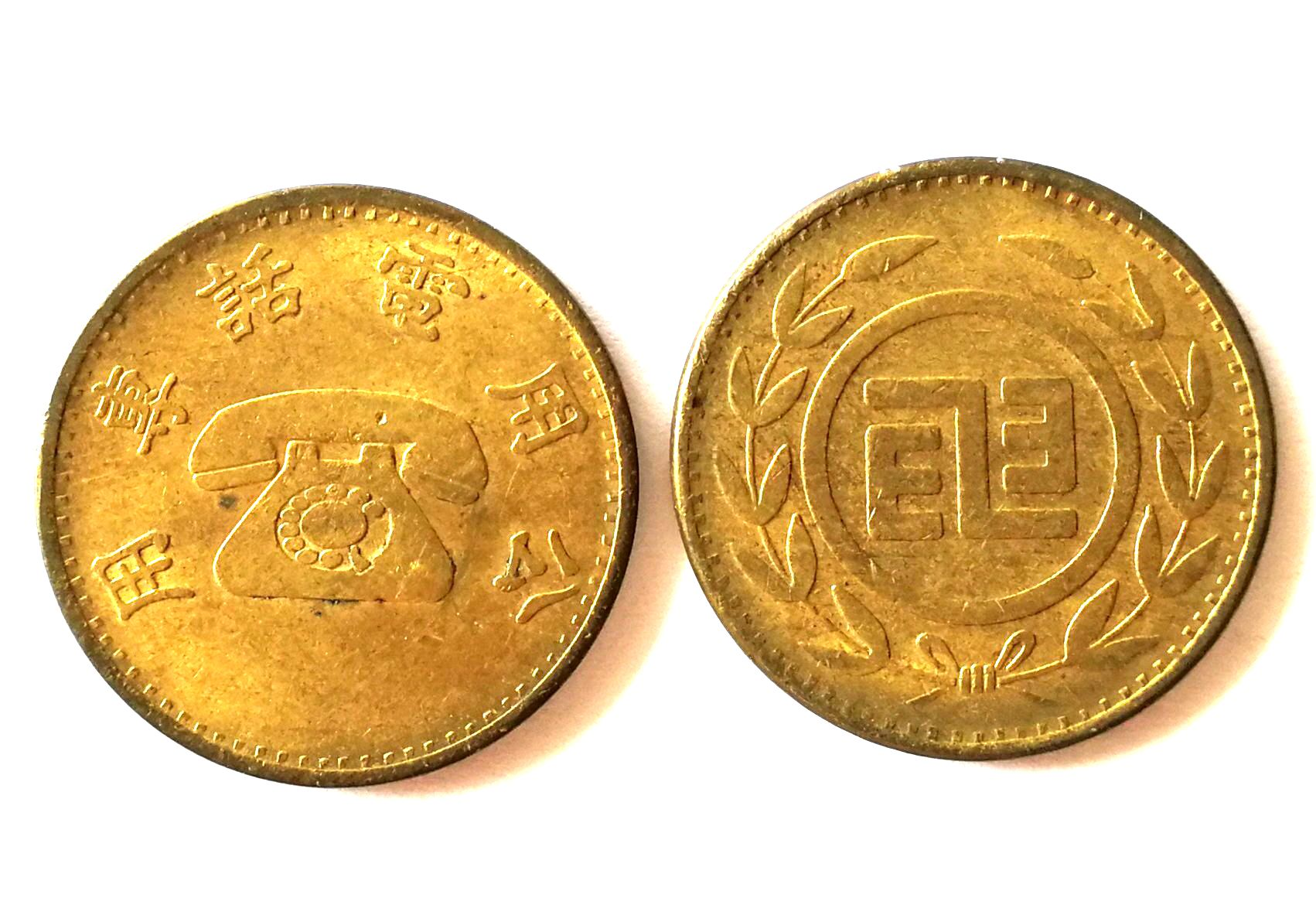 BT082, Taiwan Telephone Token, 1970's