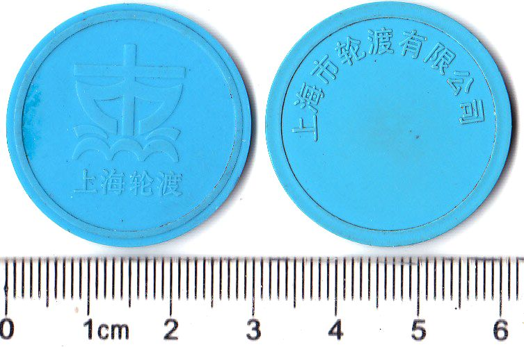 BT090, Shanghai Ferry Token, Electronic Ticket, 2000