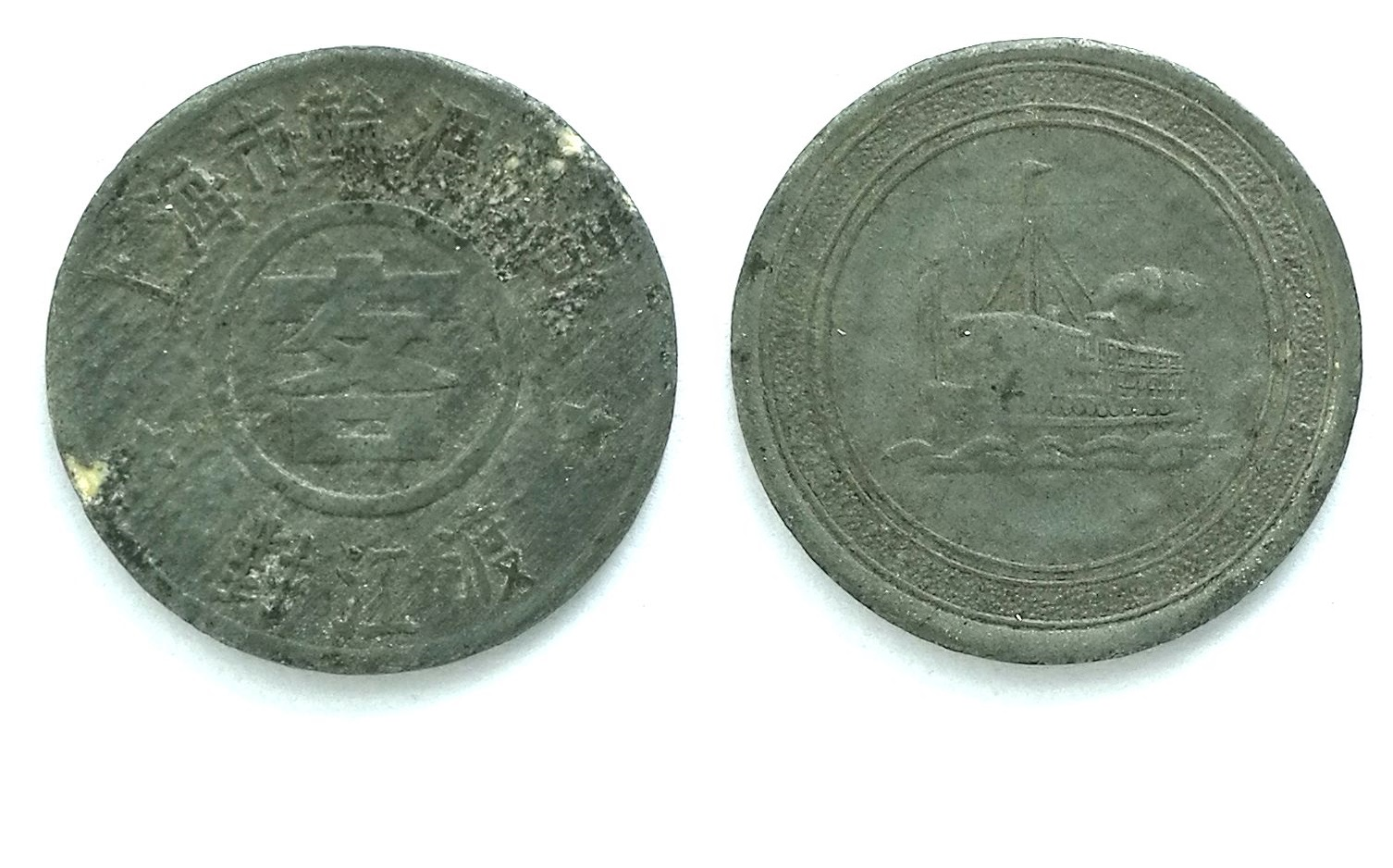 BT095, Shanghai Ferry Token, Tin, 1950's