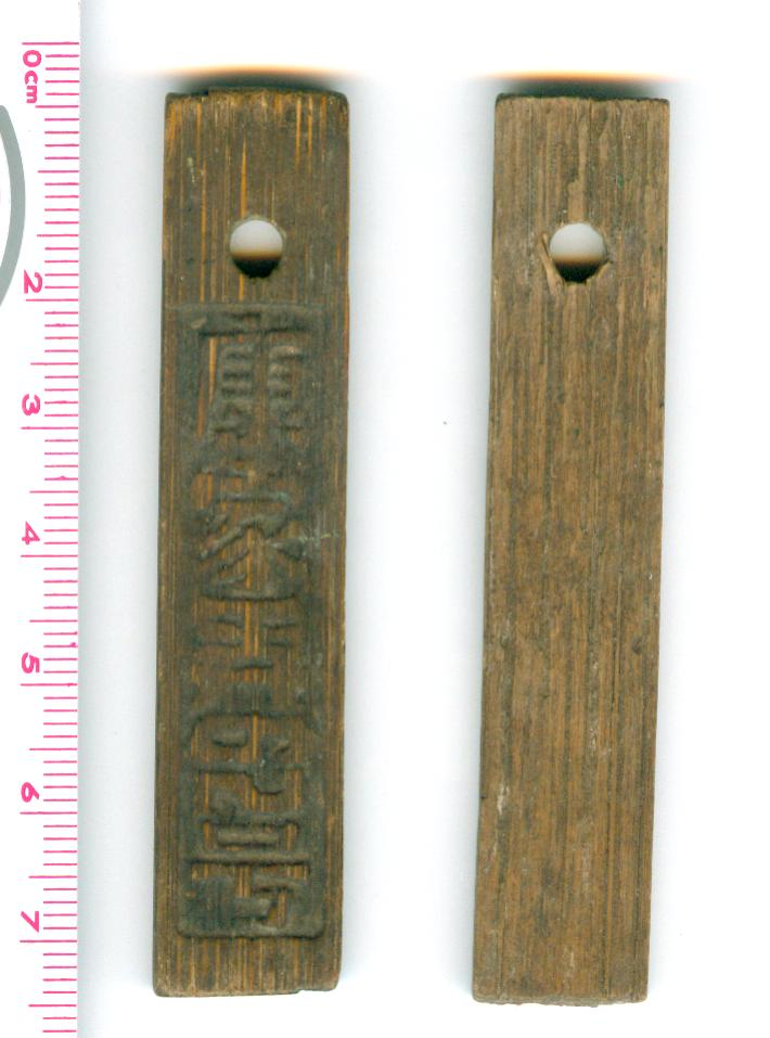 "BT129, Water Bamboo Tallies ""No 62 of Kang-Jia-Long"", China 1940's"