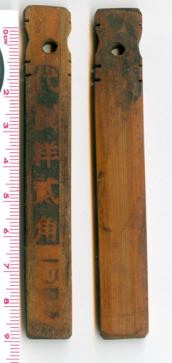 "BT141, Bamboo Tallies ""20 Cents"", China 1930's"
