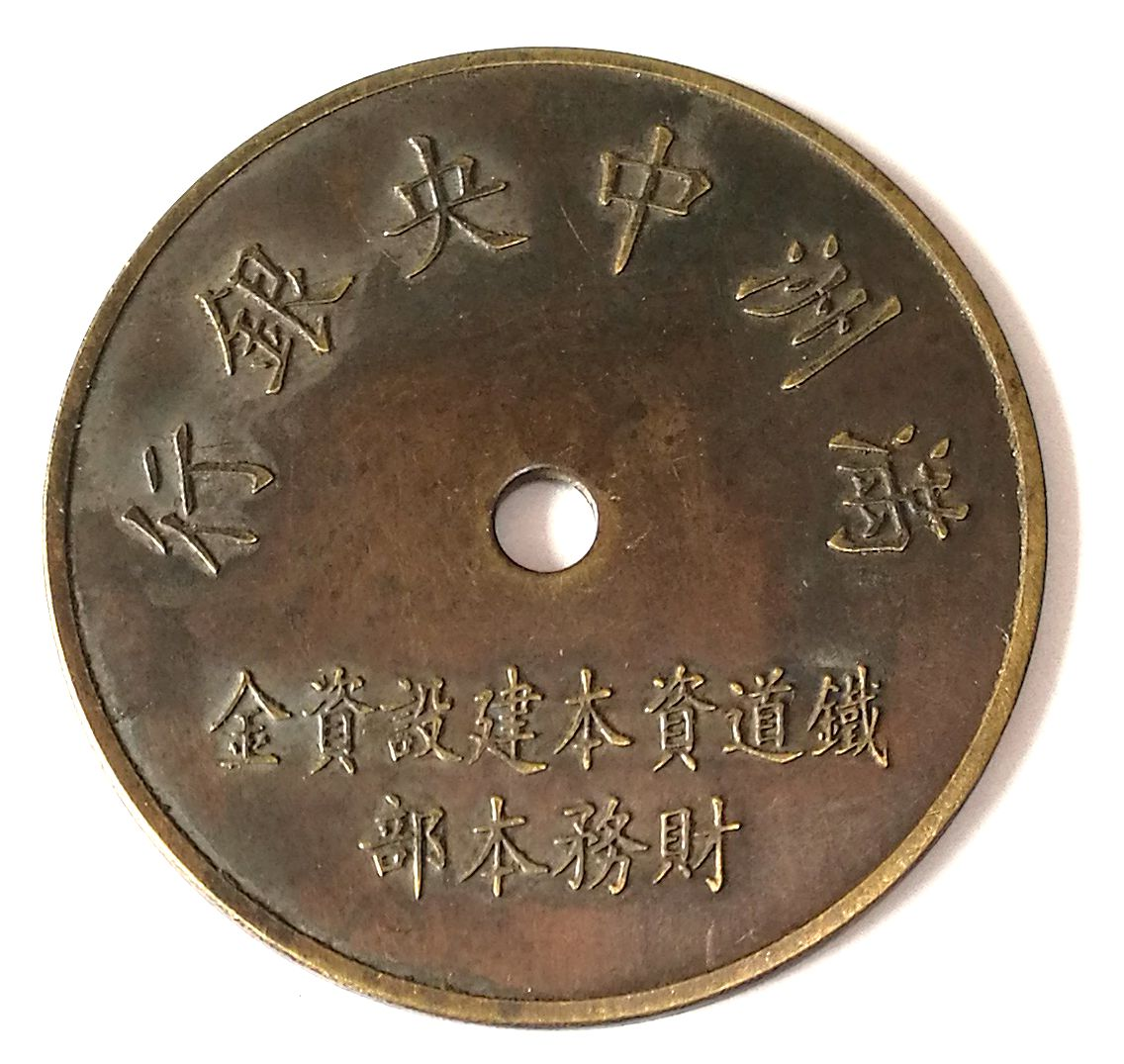 BT463, Railway Line Construction Fund, Manchukuo Token, Without Face Value 1944