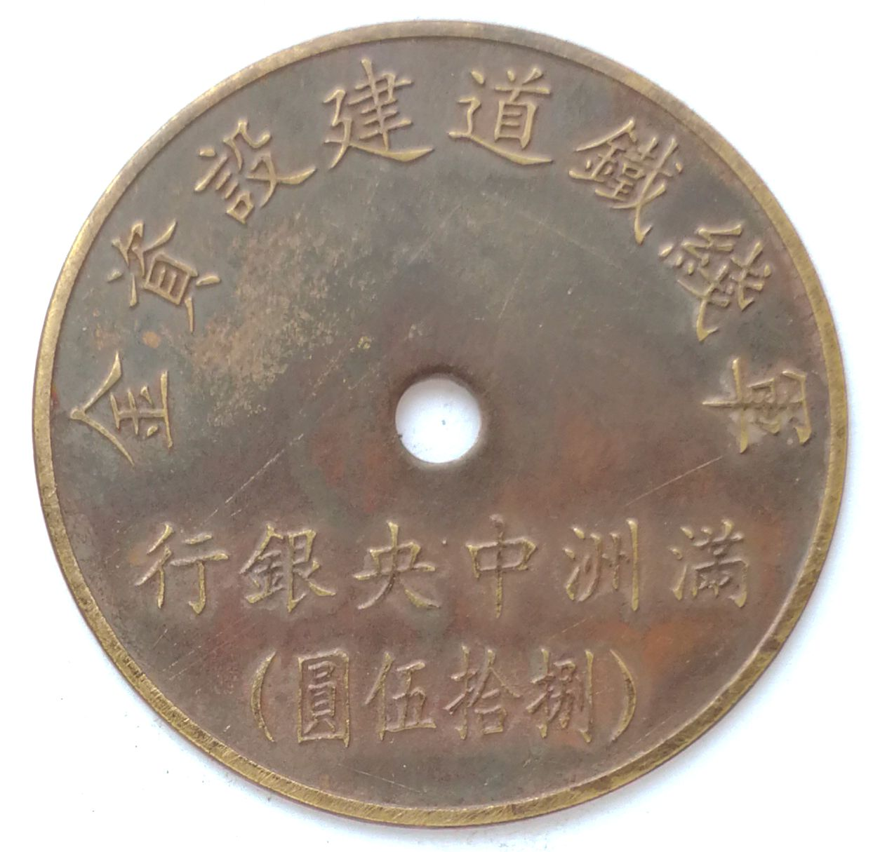 BT469, Army Line Railway Construction Fund of Manchukuo, Token Bond, 85 Yen 1944