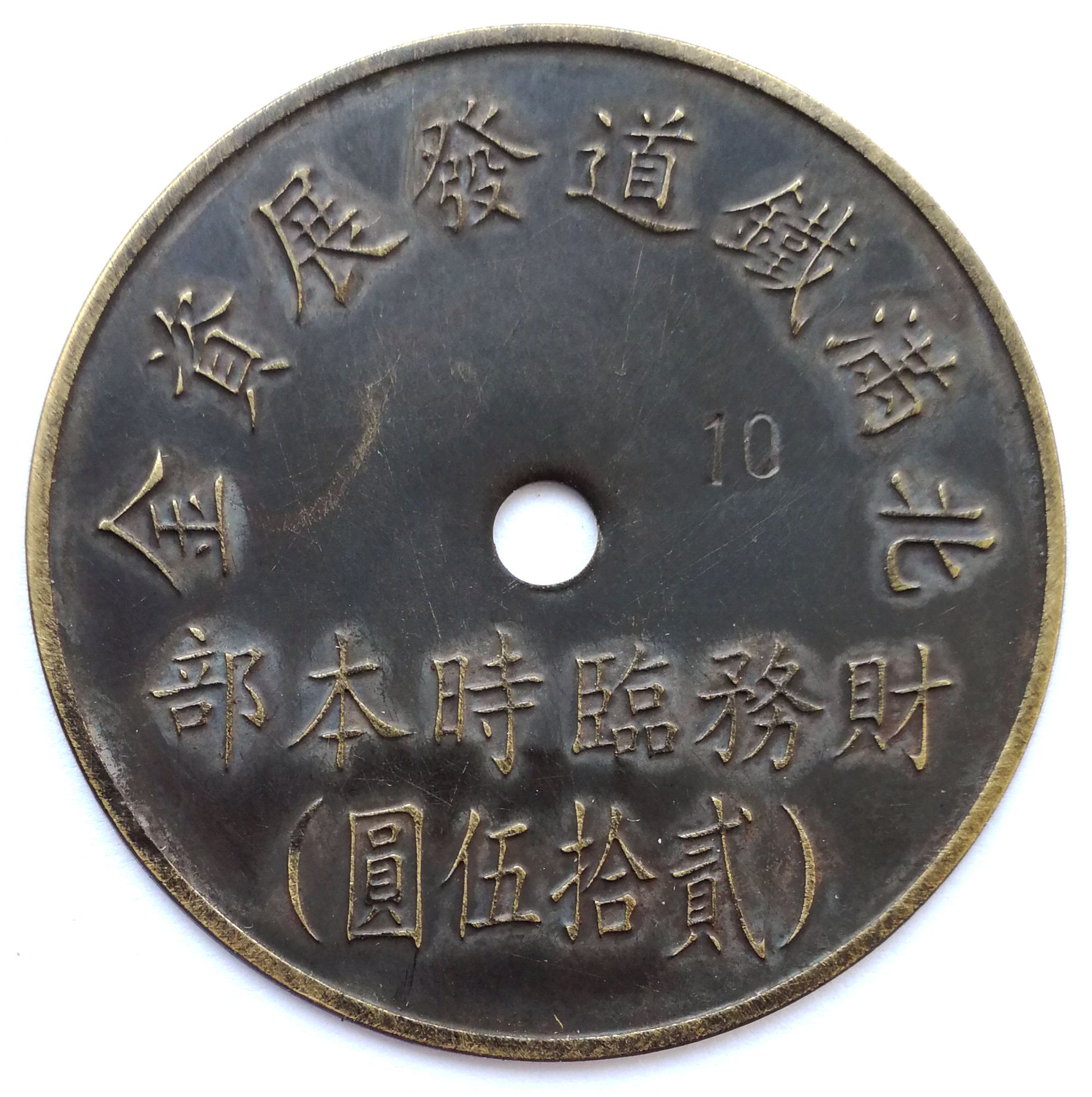 BT473, North Manchukuo Railway Construction Fund, Manchukuo Token, 25 Yen 1945