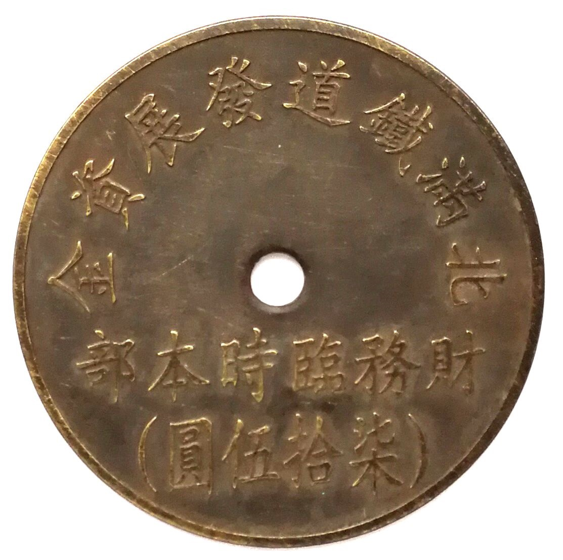 BT476, Army Line Railway Fund of Manchukuo, Token Bond, 10 Yen 1944