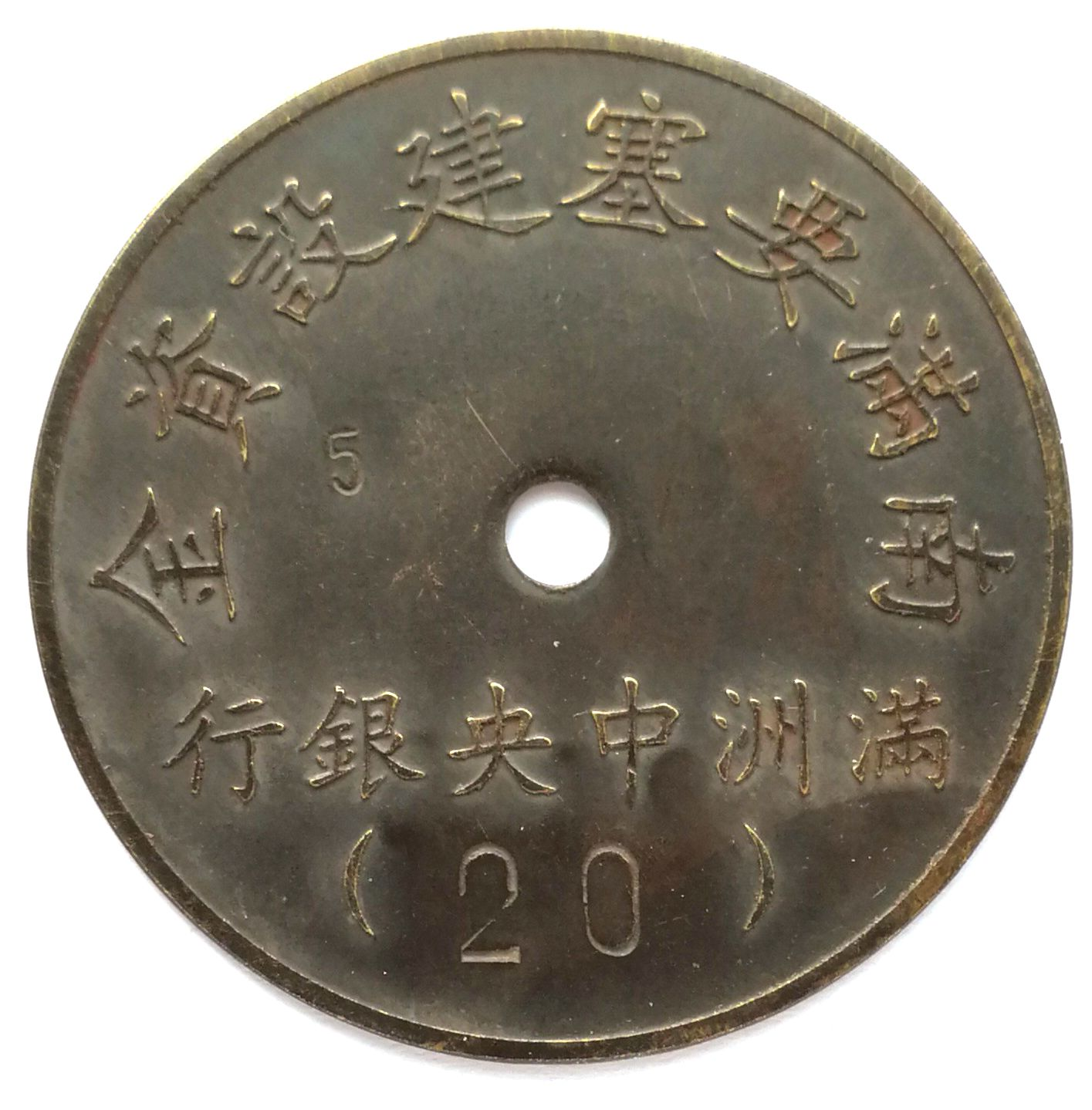 BT480, South Manchukuo Fortresses Construction Fund, 20 Yen Token, 1944