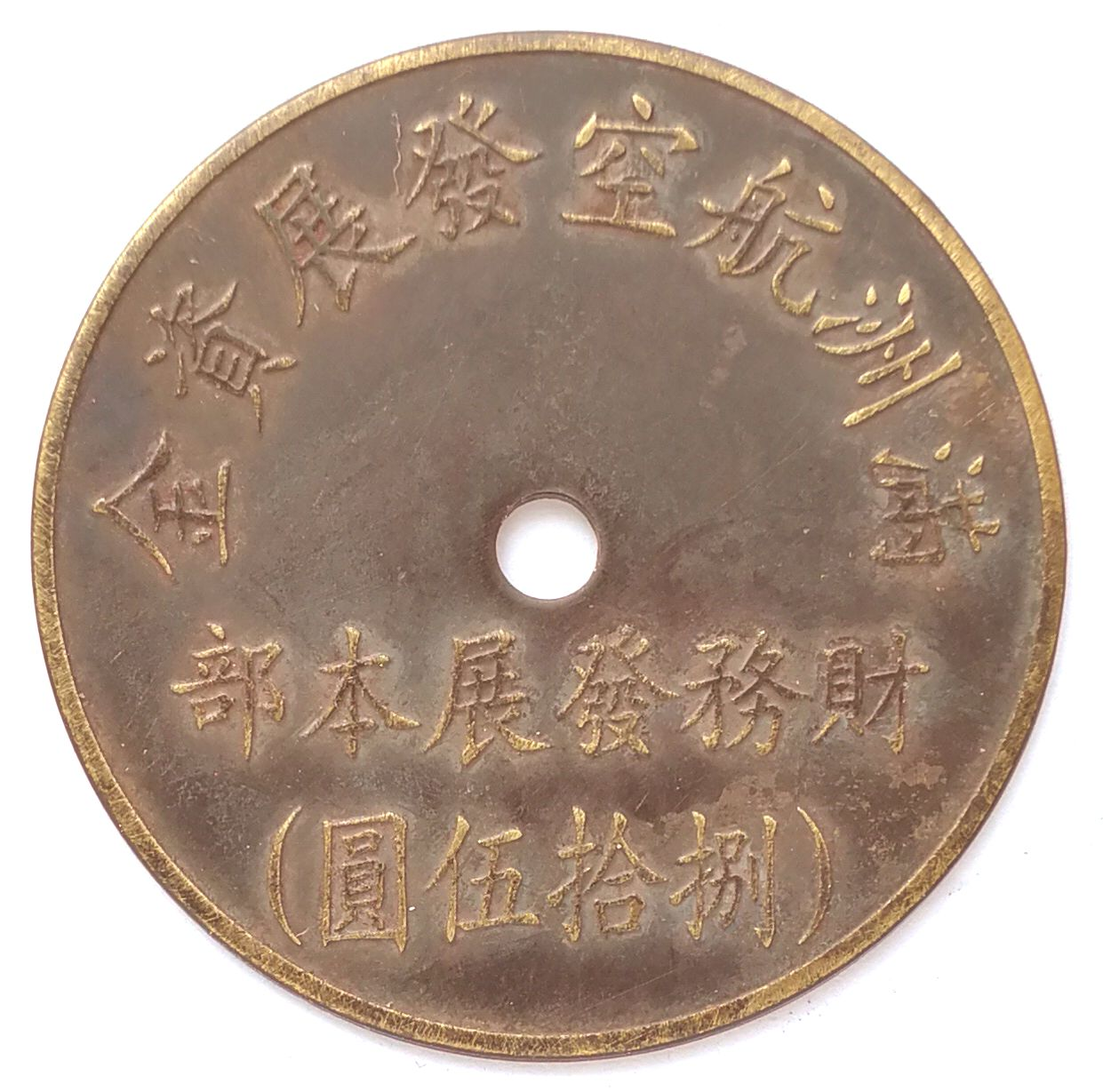 BT489, Manchukuo Aviation Development Fund, Central Bank 95 Yen Token, 1945