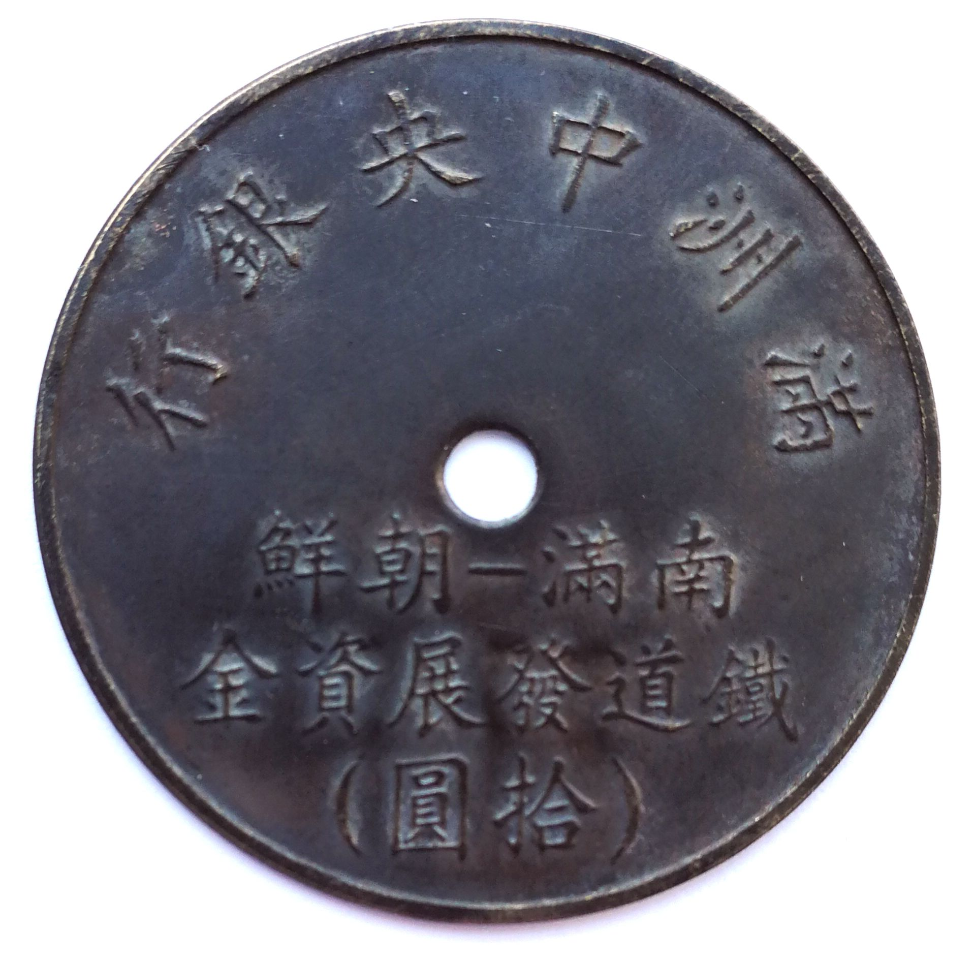 BT492, Korea-Manchukuo Railway Developement Fund, Token Bond, 10 Yen, 1944
