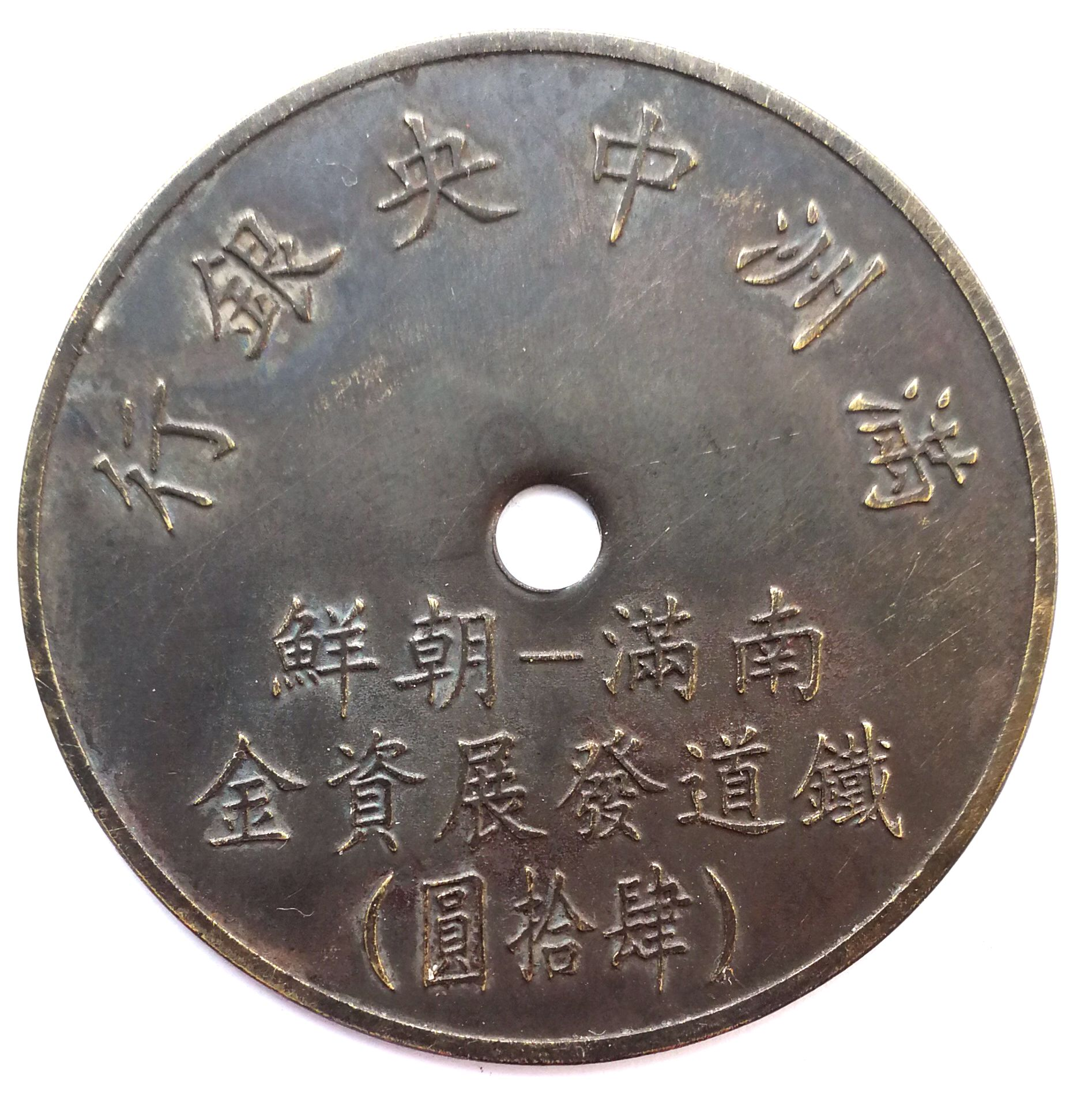 BT493, Korea-Manchukuo Railway Developement Fund, Token Bond, 40 Yen, 1944