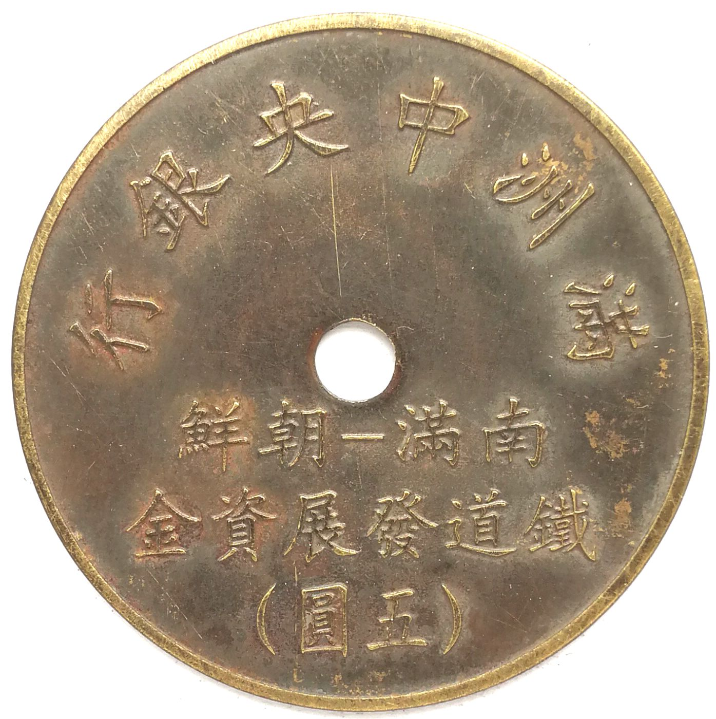 BT494, Korea-Manchukuo Railway Fund, Token Bond, 5 Yen, 1944
