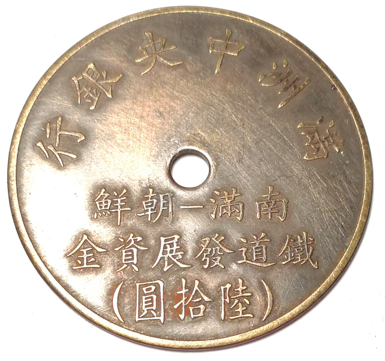 BT497, South Manchukuo Fortresses Construction Fund, 70 Yen Token, 1944